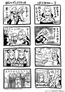 ドラゴンズクラウン漫画(201307)