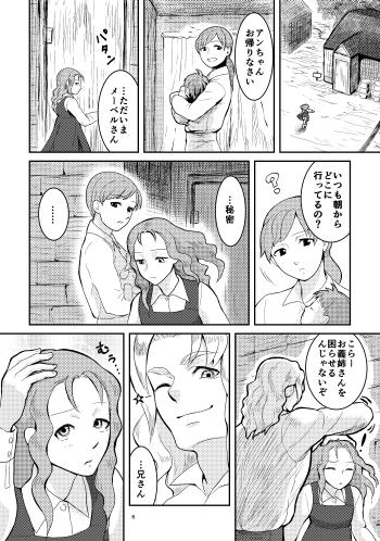 レスアン本_006